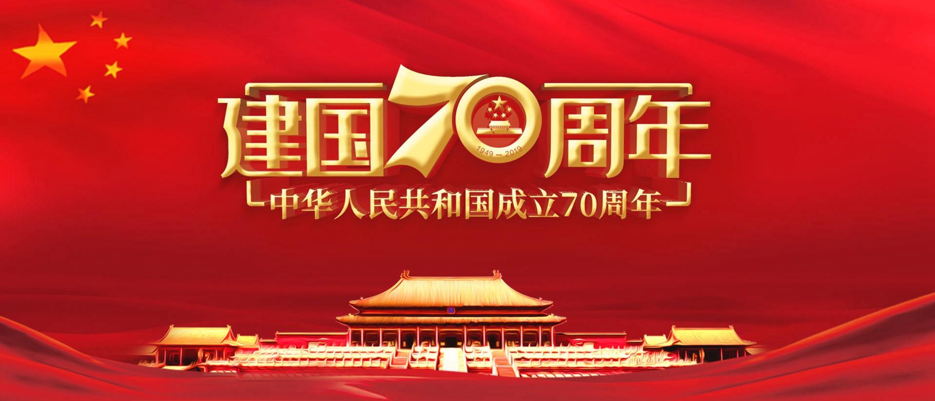 同心共筑中国梦 携手奋进新时代