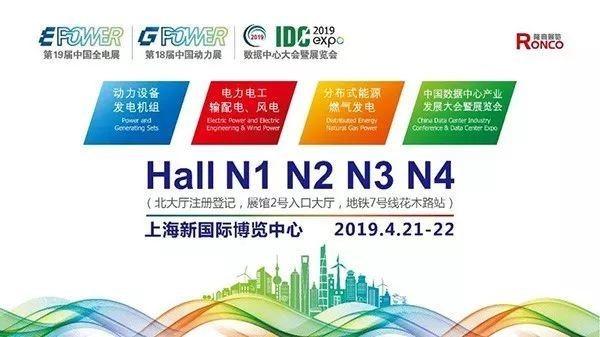 成长积淀,嬗变图强:第19届EPOWER中国全电展圆满结束